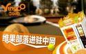 """维果部落以""""真橙""""之名进驻中网"""